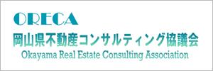 岡山県不動産コンサルティング協議会
